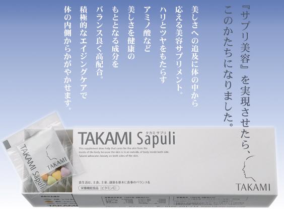 タカミサプリ サプリ 詳細説明