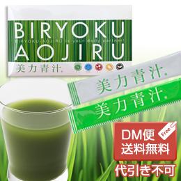 美力青汁.jpg