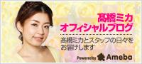 髙橋ミカ オフィシャルブログ