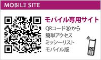 モバイル専用サイト