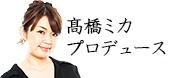 髙橋ミカプロデュース