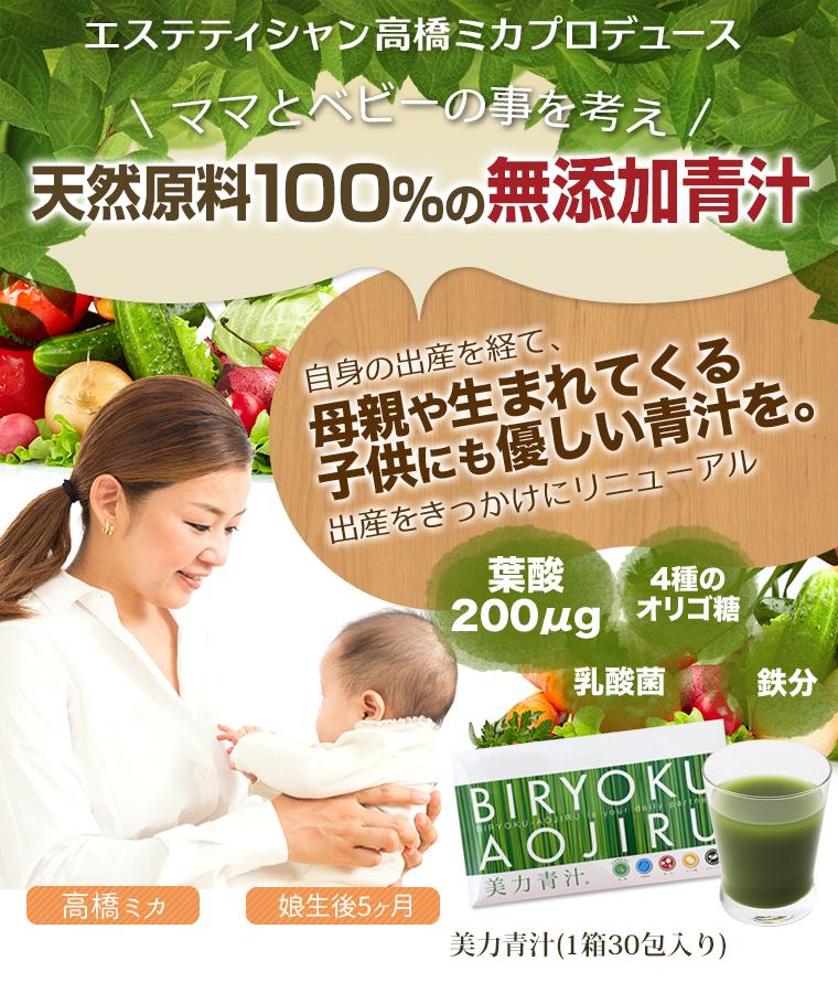 エステティシャン高橋ミカプロデュース天然原料100%の無添加青汁