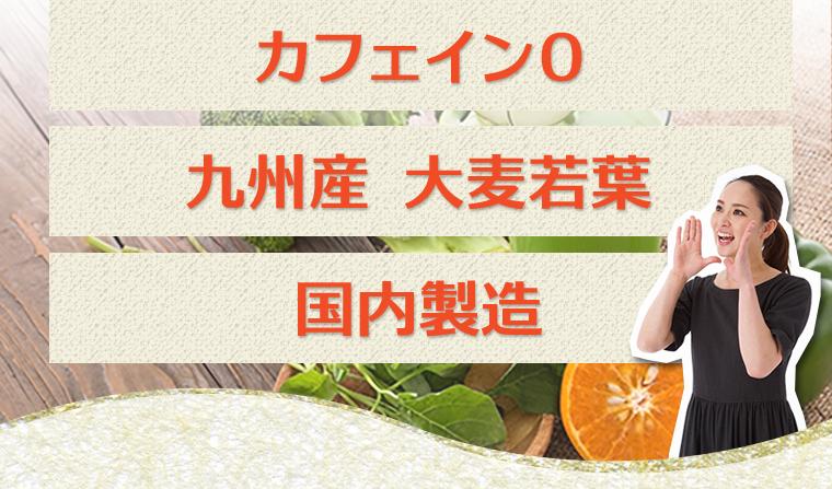 カフェイン0 九州産 大麦若葉 国内製造