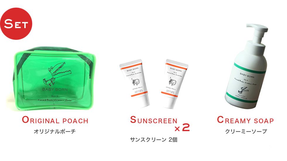 【ポーチ付】 Sunscreen&Creamy Soapセット