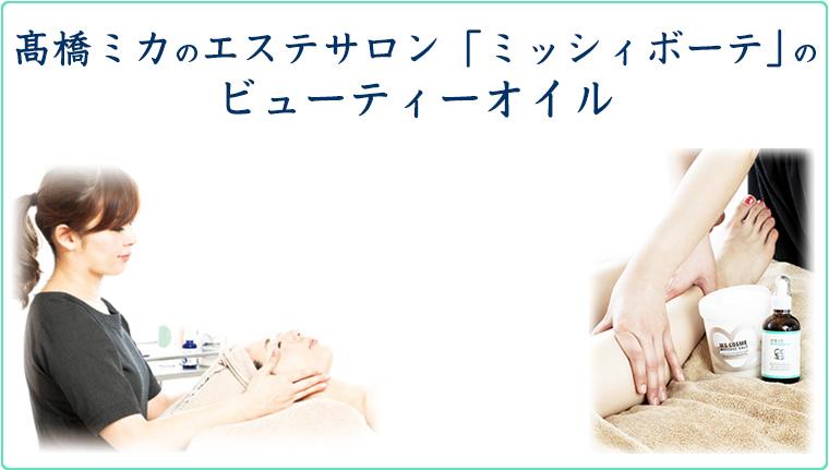 髙橋ミカのエステサロン「ミッシィボーテ」のビューティーオイル