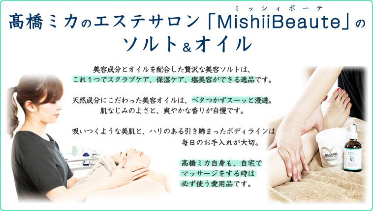 高橋美佳のエステサロン「MishiiBoute」のオイル&ソルト