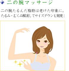 二の腕マッサージ 二の腕たるんだ脂肪は老けた印象に。たるむ・むくみ解消してサイズダウンも実現!