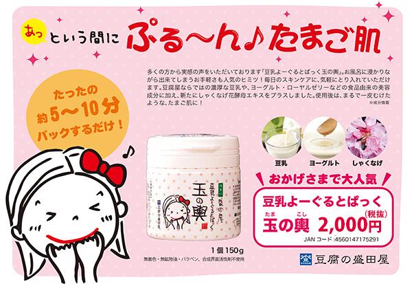 豆乳ヨーグルトパック「玉の輿」 詳細説明1