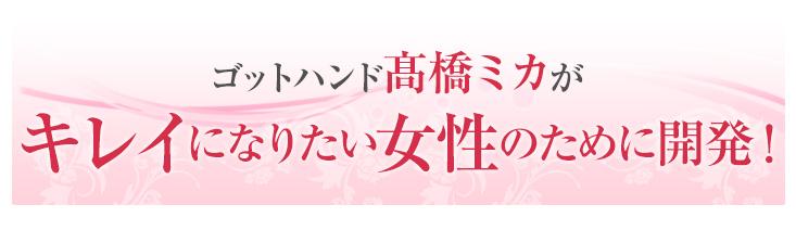 ゴットハンド髙橋ミカがキレイになりたい女性のために開発!