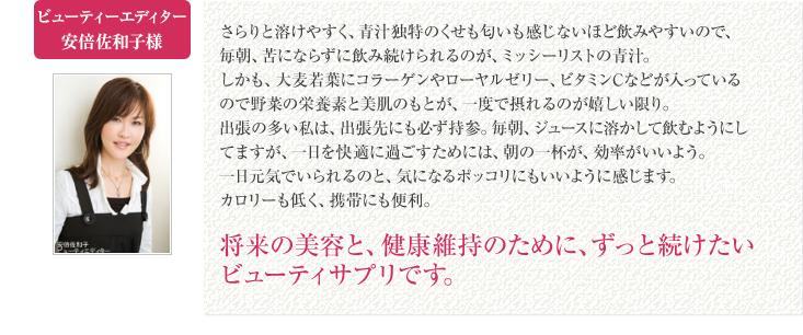 ビューティーエディター 阿部佐和子様 将来の美肌と、健康維持のために、ずっと続けたいビューティサプリです。