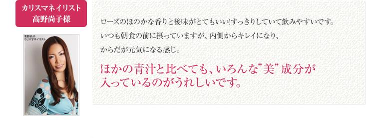 カリスマネイリスト 高野尚子様 ほかの青汁と比べても、いろんな美肌成分が入っているのがうれしいです。