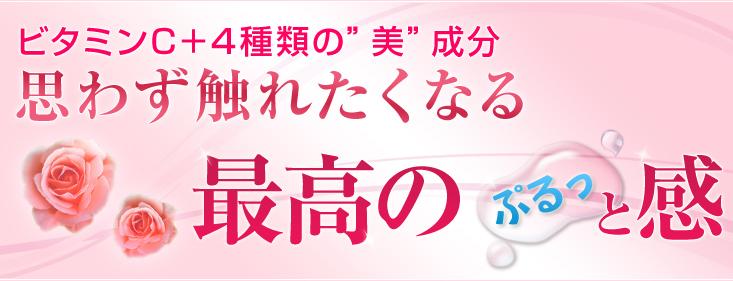 """ビタミンC+4種類の""""美""""成分 思わず触れたくなる最高のぷるっと感"""
