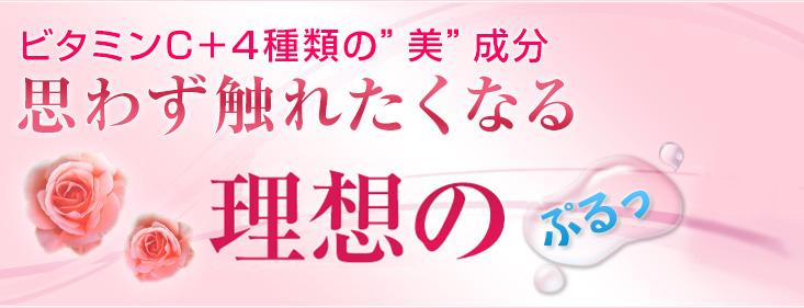 """ビタミンC+4種類の""""美""""成分 思わず触れたくなる最高のぷるっ肌"""