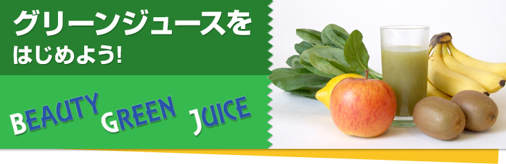 グリーンジュースをはじめよう!