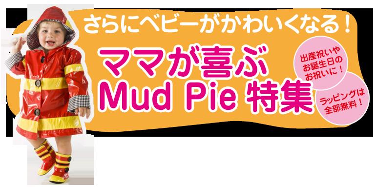 さらにベビーがかわいくなる!ママが喜ぶMud Pie(マッドパイ)特集