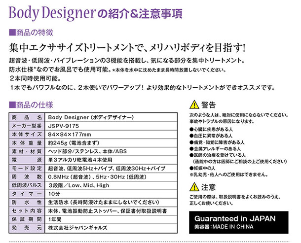 Body Designerの紹介&注意事項