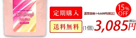 3,085円(税込)