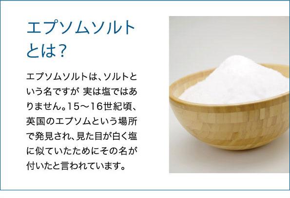 エプソムソルトはソルトという名ですが実は塩ではありません。