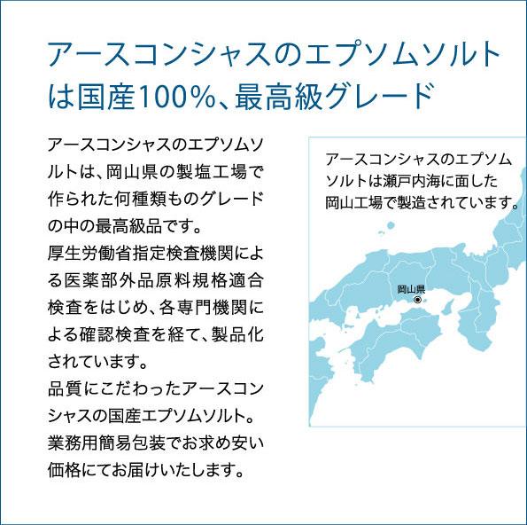 アースコンシャスのエプソムソルトは国産100%、最高級グレード