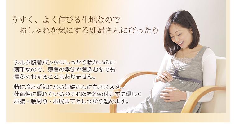 シルク腹巻パンツはしっかり暖かいのに     薄手なので、薄着の季節や着込む冬でも着ぶくれすることもありません。特に冷えが気になる妊婦さんにもオススメ。伸縮性に優れているのでお腹を締め付けずに優しくお腹・腰周り・お尻までをしっかり温めます。