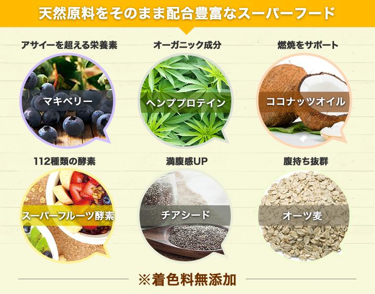 天然原料をそのまま配合豊富なスーパーフード