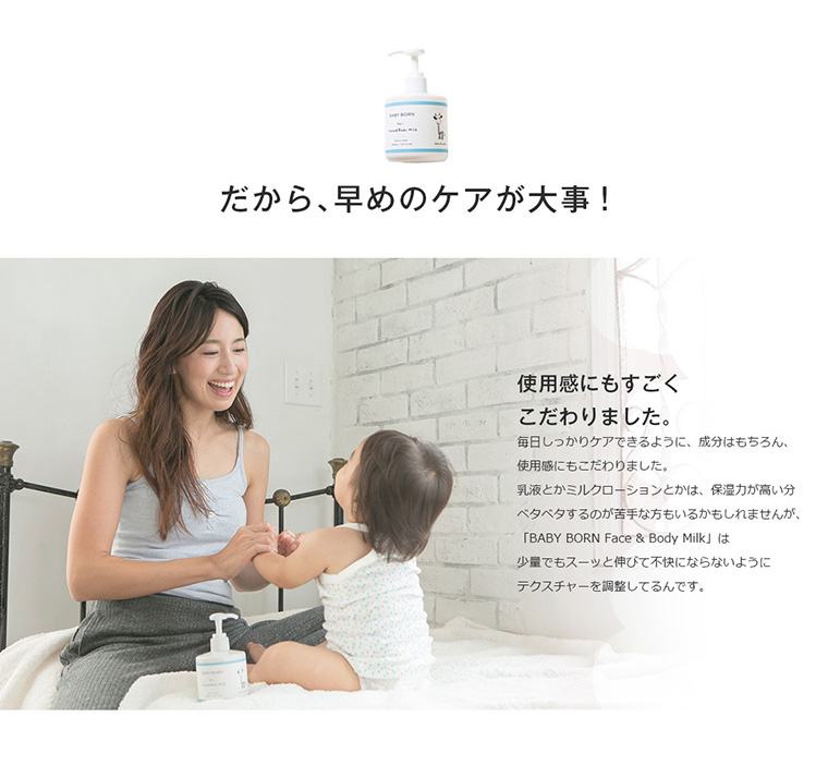 BABY BORN Face&Body Milk