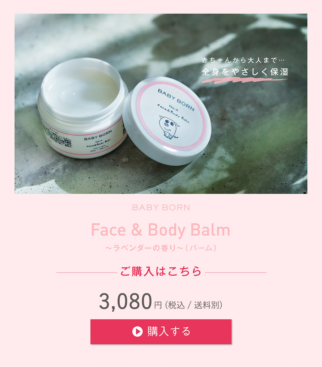 BABY BORN Face&Body Balm