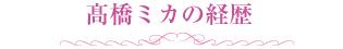 高橋ミカの経歴