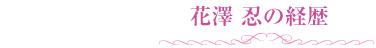 花澤忍の経歴