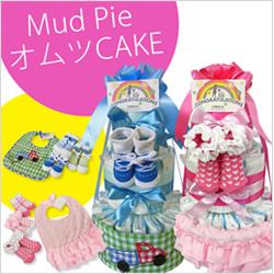 【限定】Mud Pie おむつCAKE
