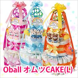 Oball おむつCAKE(L)