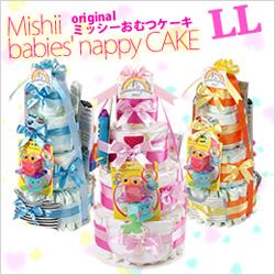 MishiiおむつCAKE (LL)