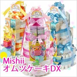 MishiiおむつケーキDX