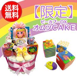 【限定】ピーカブーDXオムツケーキ