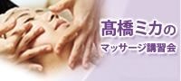 髙橋ミカのマッサージ講習会